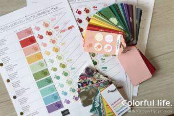 【PDFダウンロード】新しいカラーでサンプル帳を♪色見本の作り方
