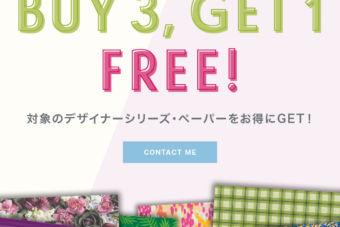 【7/3~7/31 PM11:50まで】もようのペーパーを3つ買うと1つもらえるキャンペーン