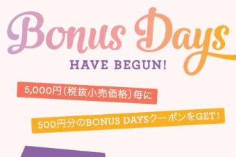【8/1~8/31 PM11:50まで】5,000円のお買い物ごとに500円のクーポンコードがもらえるキャンペーン