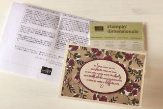 スタンピンアップオンラインイベント(参加賞)