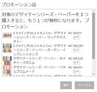 buy3-GET1-free(DSPセール)選択画面