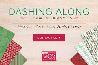 【9/1~9/30 期間限定】お買い物をまとめて、クリスマスのペーパーをもらおう♪「ダッシング・アロング」キャンペーン