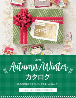 2018年秋冬カタログ(公式イメージ)