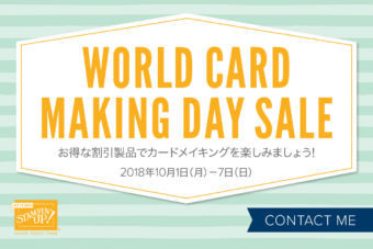 【10/1~10/7まで 期間限定】カードキットなど対象製品が10% OFF ワールド・カードメイキング・デー