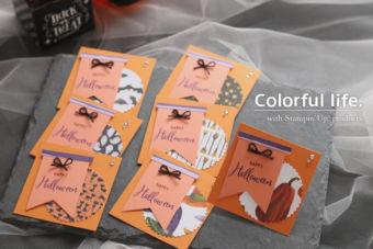 【カンタン・ダイカット(パンチ代用可)】ハロウィンペーパーに定番品をプラスのミニカード