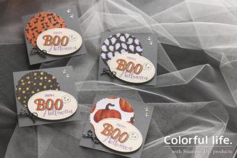 【カンタン・ダイカット(パンチ代用可)】組み合わせを楽しむハロウィンのミニカード