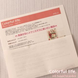 スタンピンアップニュースレター(vol.5)