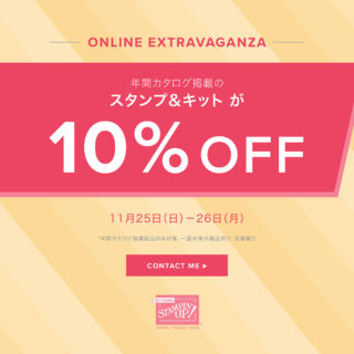 Extravaganza(年間カタログ製品10% OFFその2)