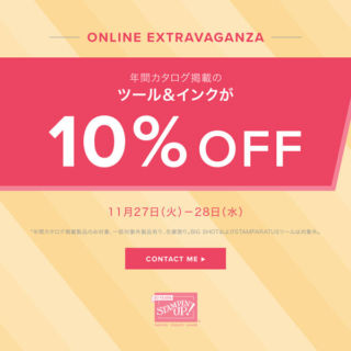 Extravaganza(年間カタログ製品10% OFFその3)