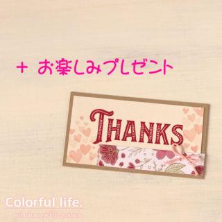 スペシャルプレゼントカード