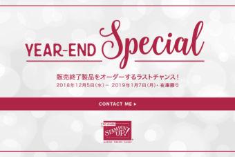 【1/7まで】秋冬カタログ 終了品の最終セール~お買い物ガイド~