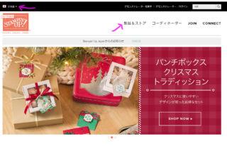 スタンピンアップジャパン トップページ