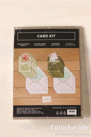 カードキット・プレシャスパーセル(表面)