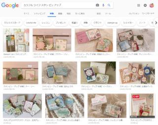 カラフルライフ スタンピンアップ(Google関連キーワード→画像一覧)