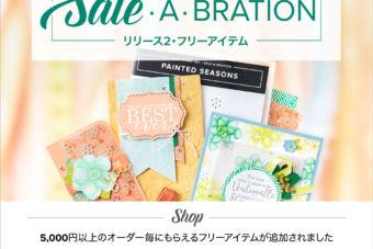 【2/15~3/31】セラブレーションのプレゼント品が追加になります