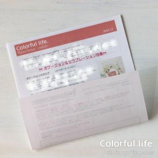 Colorful life.オリジナル ニュースレター(vol.6)
