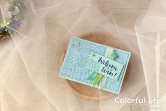【カンタン・ダイカット&エンボスフォルダー】新デモンストレーターさんへ贈るカード