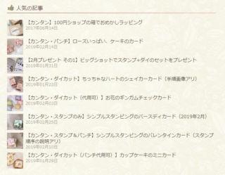 人気記事ランキング(cap20193中)