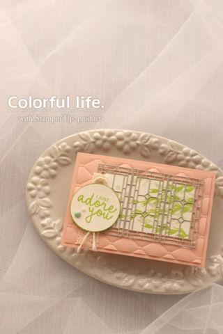 窓から見える新緑のカード(縦:インクレディブル・ライク・ユー)