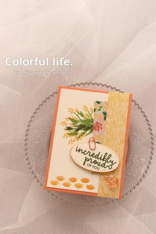 キュートなオレンジのブーケカード(縦:インクレディブル・ライク・ユー)
