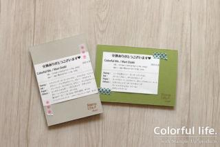 オンステージ交換用カード3(裏面)