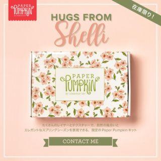 Hugs from Shelli (2nd キービジュアル)