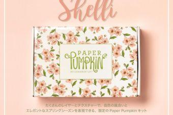 【本日発売】お楽しみキット「ペーパーパンプキン」の特別版「Hugs from Shelli 」