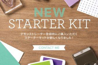 【PDFチラシ】スターターキットが新しくなりました