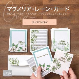 マグノリア・レーン・カード(公式イメージ)
