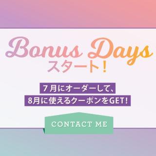Bonus Days:ボーナスディズ(2019)