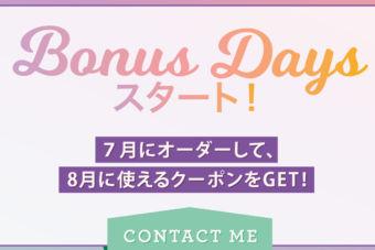 【7/1~7/31 PM11:50まで】5,000円のお買い物ごとに500円のクーポンコードがもらえるBonus Days