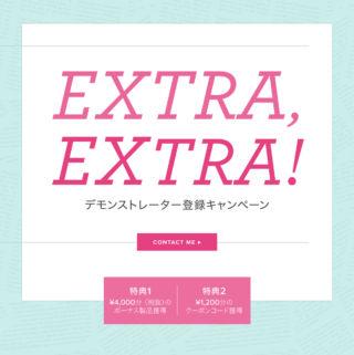 EXTRA, EXTRA! (2019年7-8月デモンストレーター登録キャンペーン)