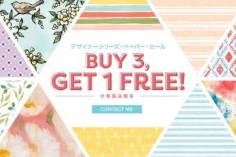 【9/4~9/30まで】デザイナーシリーズ・ペーパー・セール♪