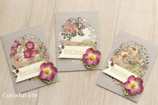フレームダイと押し花柄ペーパーで、初秋のカード/柄違い(横:プレスド・ペタル)