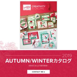 スタンピンアップ秋冬カタログ(2019年)