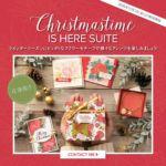 【11/1~数量限定 】クリスマスシーズンを彩るエレガントなスイートが発売されます「クリスマス・タイム・イズ・ヒア」