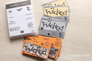 ハロウィンのカード2種(横:ワンダフリー・ウィキッド)