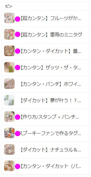 Pinterest人気作品(2019年9月))