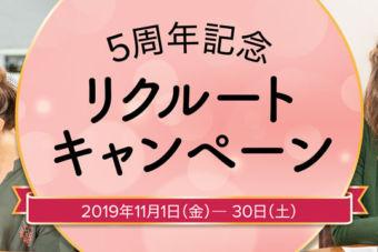 【11/1(金)~ 11/30(土)期間限定】5周年を記念した特別なデモンストレーター登録キャンペーン