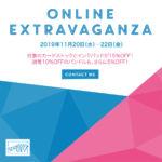 【11/20(水)~ 22(金)3日間限り】スタンピンアップのセール「ONLINE EXTRAVAGANZA」対象品リスト