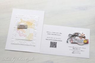 ヨシコさんのカードと送付状