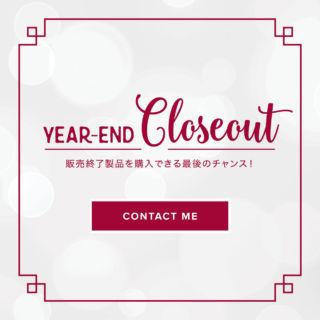 Year-End Closeout(イヤーエンド クローズアウト)販売終了品セール