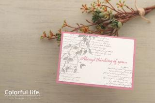 あなたを想うアンティーク風カード(横:ベリーベルサイユ)
