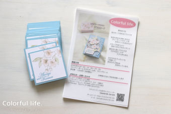 今回もギリギリ(笑) 3月クラスのチラシとサンプルカード出来ました