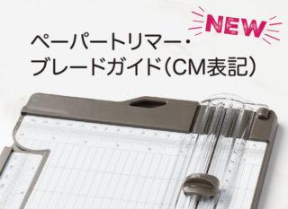 ペーパートリマー・ブレードガイド(cm表記)
