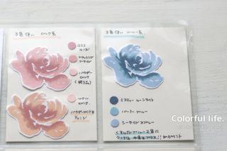 薔薇ちゃんの重ね押しチャート2(オールシング・ファビュラス)