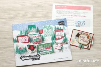 秋冬カタログ送付しました♪同封したサンプルカードのチェックポイントをご紹介