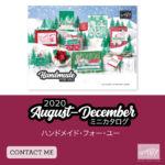 【PDFカタログ掲載】2020 AUGUST–DECEMBER ミニカタログ(秋冬カタログ 2020年版)