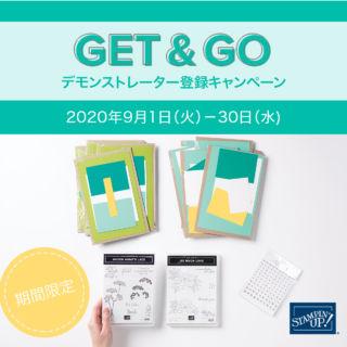 Get & Go デモンストレーター登録キャンペーン(イメージ)