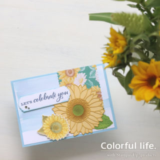 大きなヒマワリを飾った夏のお祝いカード(1:1:セレブレート・サンフラワー)